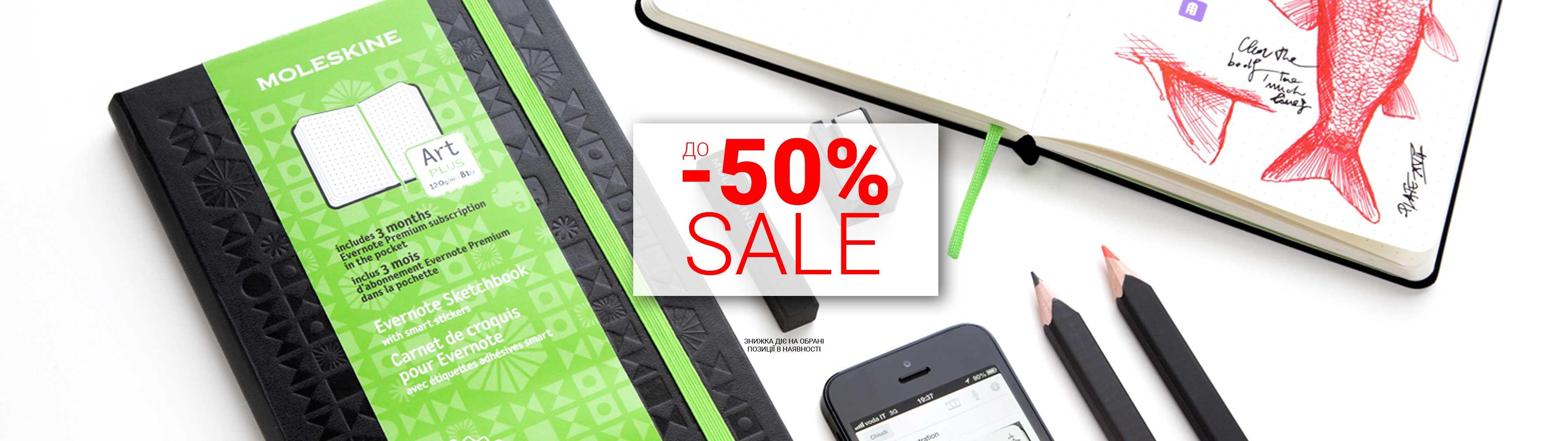 Sale Slide