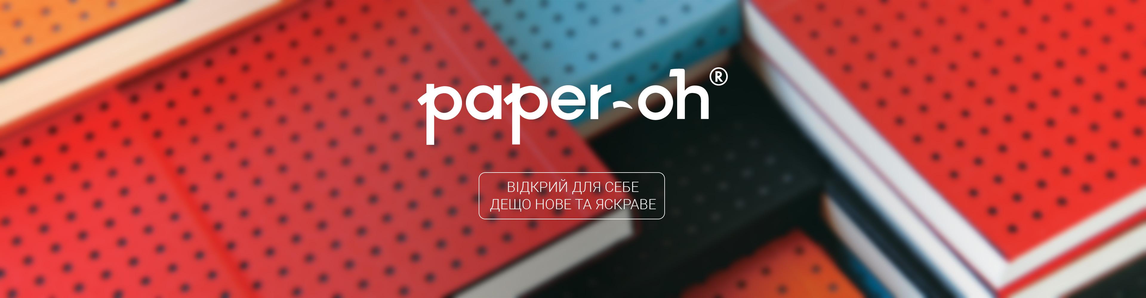 Paper-Oh: відкрий для себе дещо нове і яскраве